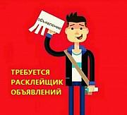 Расклейщик объявлений ежедневные выплаты Екатеринбург