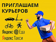 КУРЬЕР-СБОРЩИК = МАСТЕР ПОКУПОК требуется партнеру сервиса Яндекс.Еда Санкт-Петербург