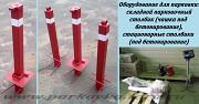 Акция! Складные парковочные столбики - 1600 рублей. Москва
