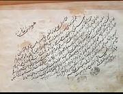 Стариный свищеный каран 17 века рука пис Ar Rayyan