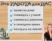 Работа без вложений, 0 рублей Казань