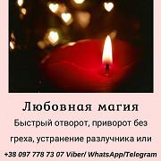 Гадание онлайн. Помощь ясновидящей. Москва
