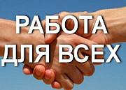 Работа для всех Новосибирск