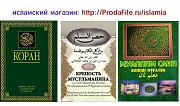 Қазақша ислами уағыздарды, кітаптарды, рефераттар: http:/ProdaFile.ru/islamia Москва