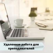 Удаленная работа для преподавателей Москва
