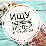 Работа на дому без вложений Екатеринбург
