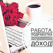Подработка для мам в декрете Калининград