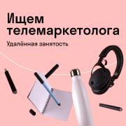 Специалист телефонных продаж (удалённо). Москва