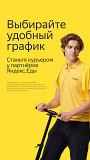 Курьер в Партнер Яндекс еда Екатеринбург