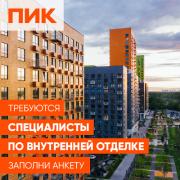Специалисты по внутренней отделке квартир Санкт-Петербург