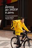 Курьер в Партнер Яндекс.Еда Балашиха