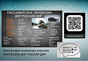 Автобус Крым Харцызск. Расписание Крым Харцызск Симферополь