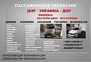 Перевозки Константиновка Горловка. Попутчики Константиновка Горловка Константиновка