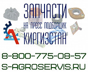 Купить вязальный аппарат на пресс подборщик киргизстан Красноярск