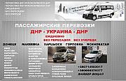 Перевозки Днепр Енакиево расписание Днепропетровск