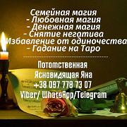 Помощь ясновидящей. Обряды любовной магии. Москва