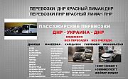 Билеты Днепр Ясиноватая. Рейс Днепр Ясиноватая перевозки Днепропетровск