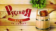 Русская баня на дровах Балабаново
