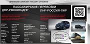 Перевозки Стаханов Сочи расписание билеты Стаханов