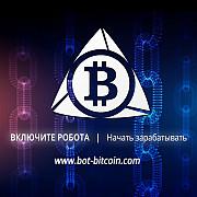 Получай доход вместе с Бот-биткойн каждый день Астана