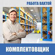 Требуется упаковщик-комплектовщик, фасовщик Москва