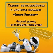 Smart Partner Ростов-на-Дону
