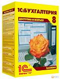 1С: Бухгалтерия 8 базовая версия доставка из г.Москва