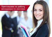 Менеджер по рекламе, менеджер отдела продаж Москва