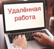 Подработка совмещение удаленно без опыта Калининград