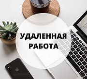 Работа в телеграмм, Инстаграмм удалённо Новосибирск