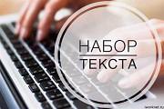 Наборщик текста Санкт-Петербург