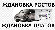 Перевозки Ростов Ждановка расписание Ростов-на-Дону
