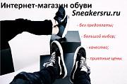 Sneakersru.ru - это интернет-магазин качественной обуви. Москва