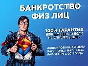 Спишем все ваши долги в СПБ по фикс.цене 49 000 руб Санкт-Петербург