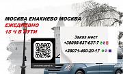 Перевозки Москва Енакиево. Автобус Москва Енакиево. Попутчики Москва Енакиево Москва