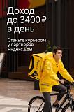 Курьер партнера Яндекс.Еды Владивосток