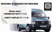 Перевозки Москва Ясиноватая. Автобус Москва Ясиноватая. Попутчики Москва Ясиноватая Москва