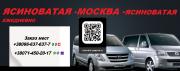 Перевозки заказать микроавтобус Ясиноватая Москва Ясиноватая
