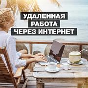 Удаленная работа, подработка Калининград