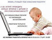 Удалённая работа в интернете и соц. сетях . Архангельск