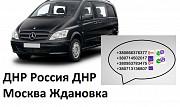 Перевозки Москва Ждановка. Автобус Москва Ждановка. Попутчики Москва Ждановка Москва