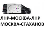Перевозки Москва Стаханов цена. Билеты Москва Стаханов расписание Москва