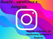 Удаленная работа в Instagram Воронеж