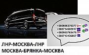 Билеты Москва Брянка цена. Перевозки Москва Брянка заказать Москва