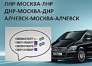 Перевозки Алчевск Москва расписание перевозчик Алчевск