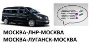 Перевозки Москва Луганск микроавтобус автобус Москва