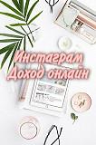 Удалённая работа в Instagram 10000 руб. Воронеж
