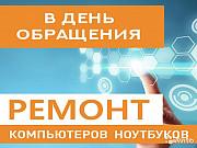 Ремонт компьютеров и ноутбуков Казань