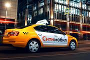Требуются водители в такси Ситимобил Казань