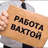 Требуется упаковщики Москва